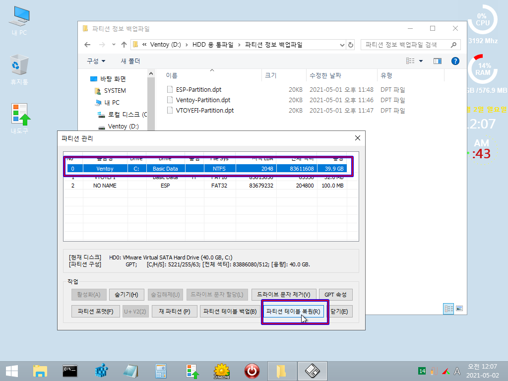 Windows10 Test (uefi)-2021-05-02-00-07-43.png