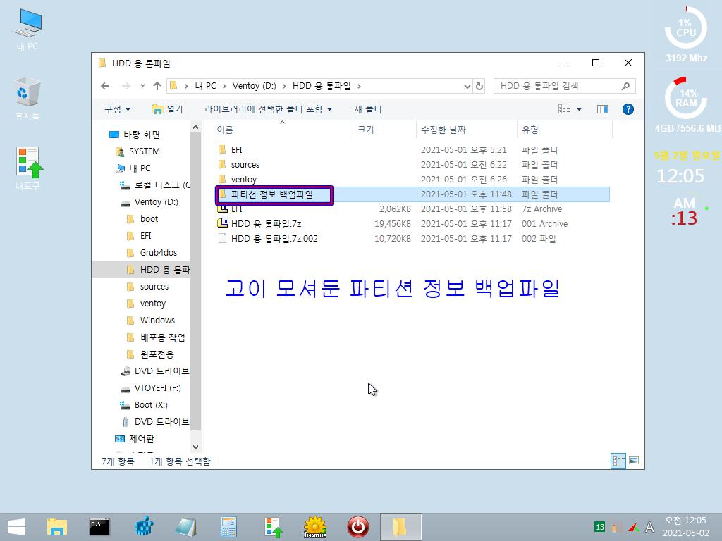 Windows10 Test (uefi)-2021-05-02-00-05-13.png