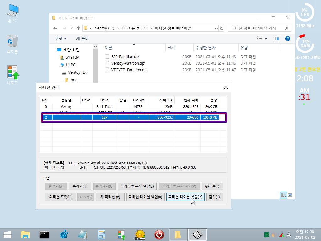 Windows10 Test (uefi)-2021-05-02-00-08-31.png