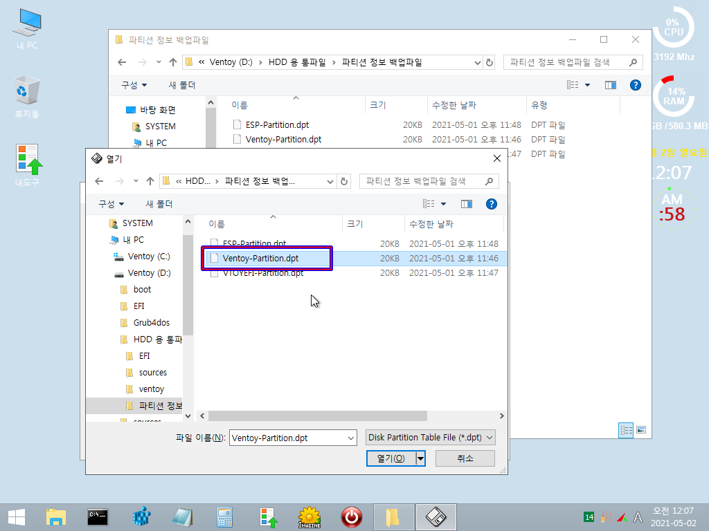 Windows10 Test (uefi)-2021-05-02-00-07-58.png