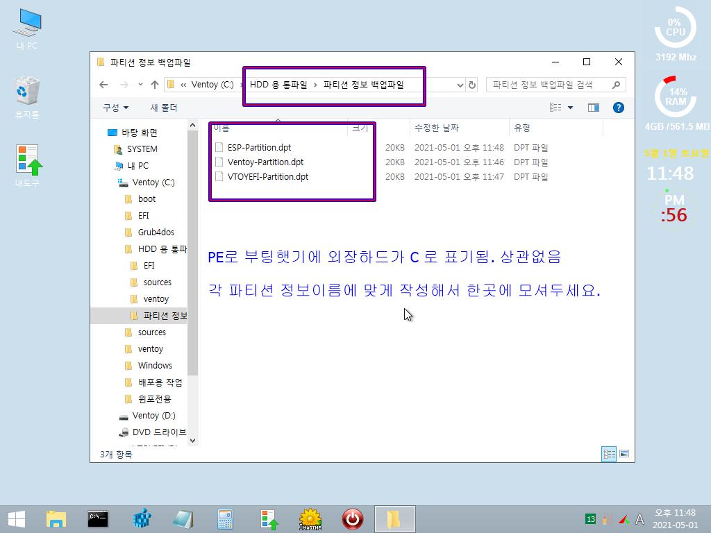 Windows10 Test (uefi)-2021-05-01-23-48-56.png