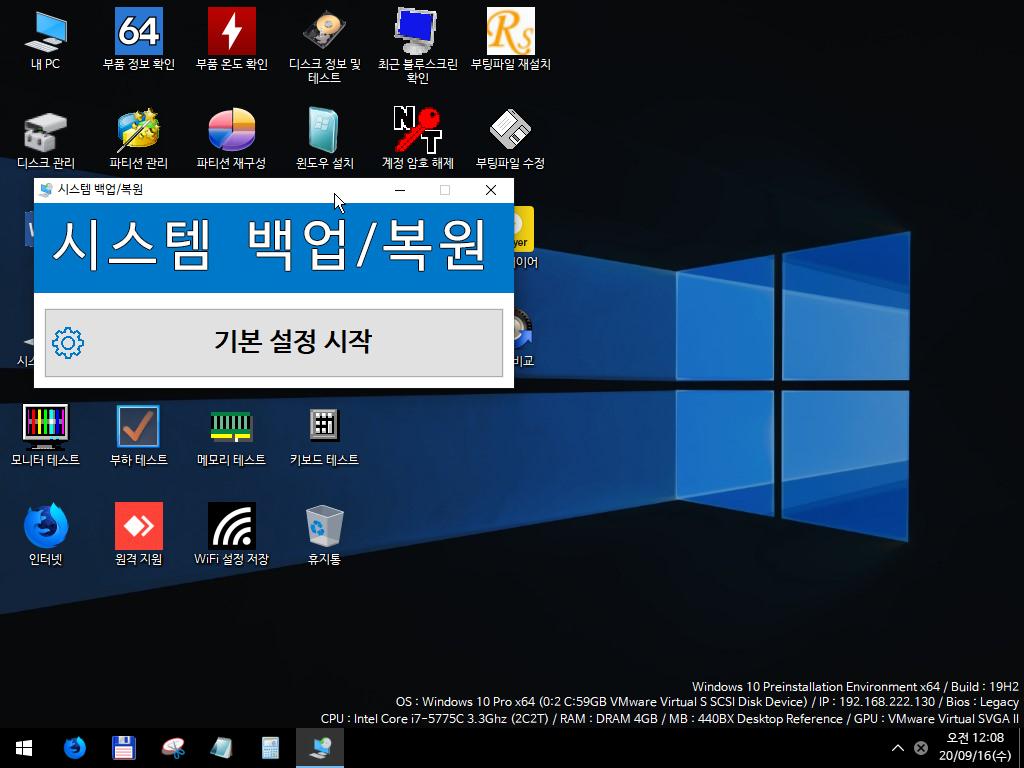 Windows 10 x64-2020-09-16-00-08-32.png