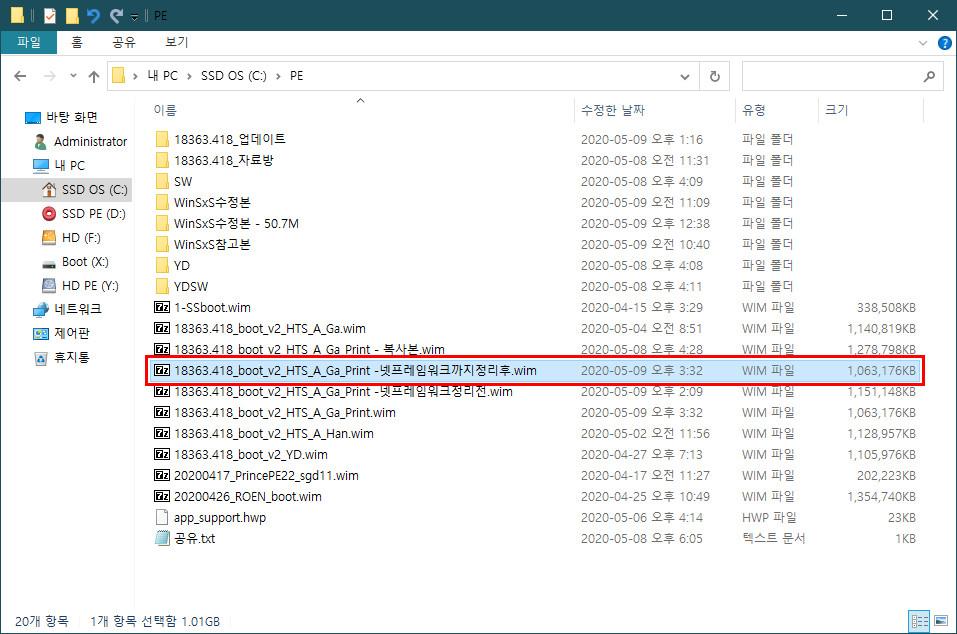 22_넷프레임워크 폴더 정리후 최종용량 체크.jpg