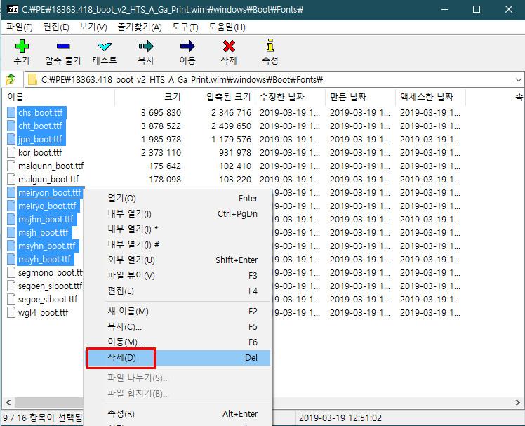 21_윈도우폴더 boot내 폰트파일 정리.jpg