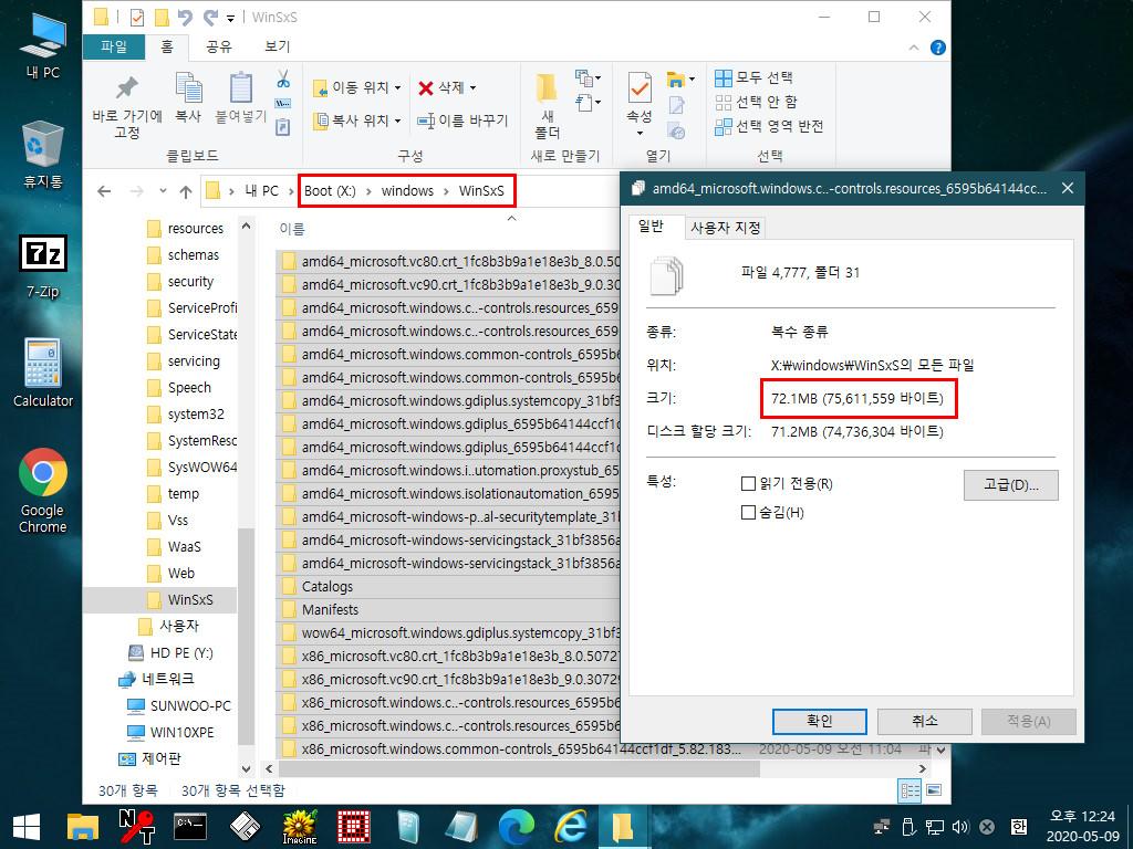 19_WinSxS폴더 정리후 용량체크.jpg