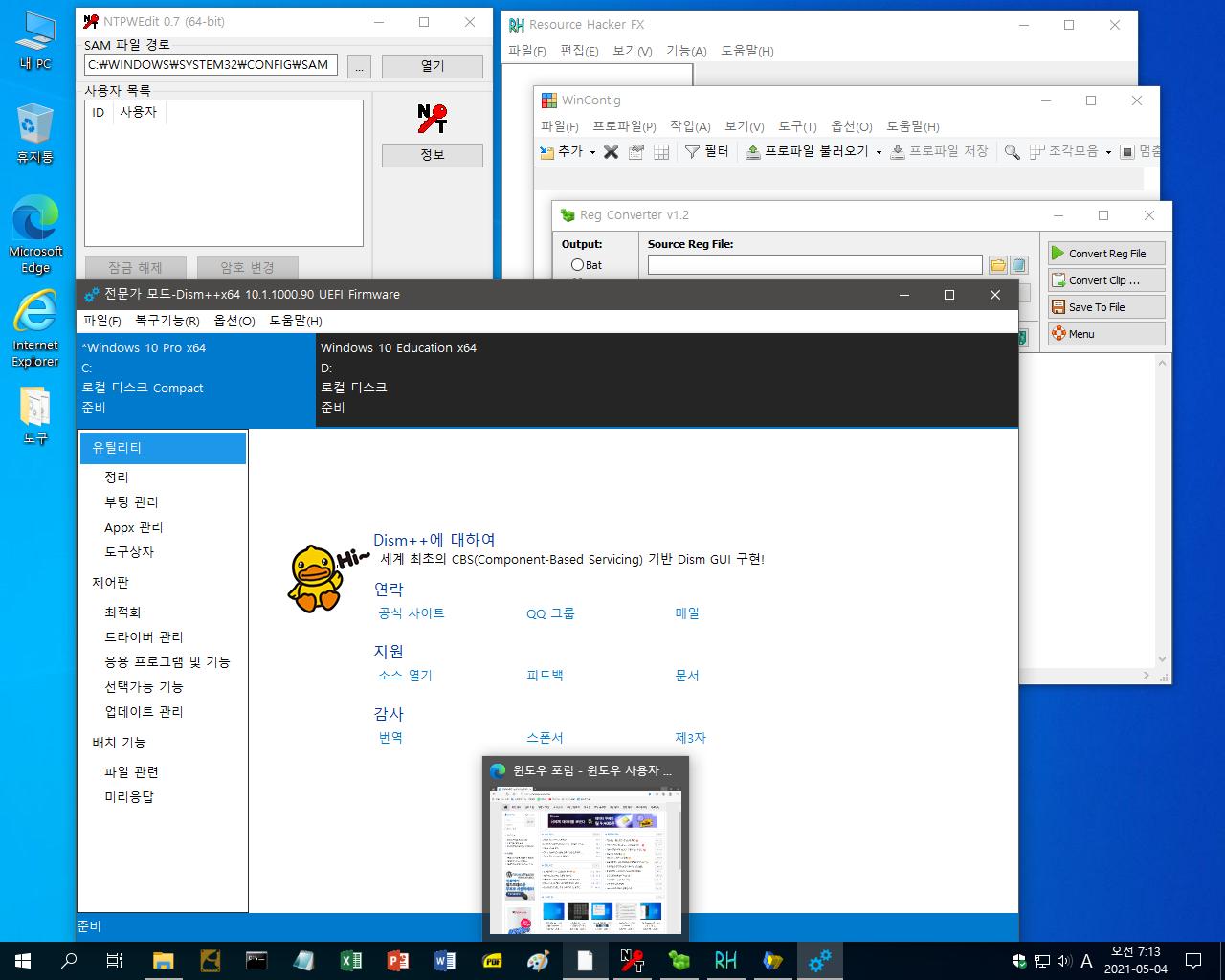 NTPWEdit_Resource_Hacker_Dism++_WinContig_Reg_Converter.png