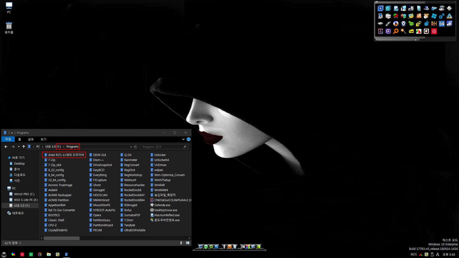 인텔-RST.jpg