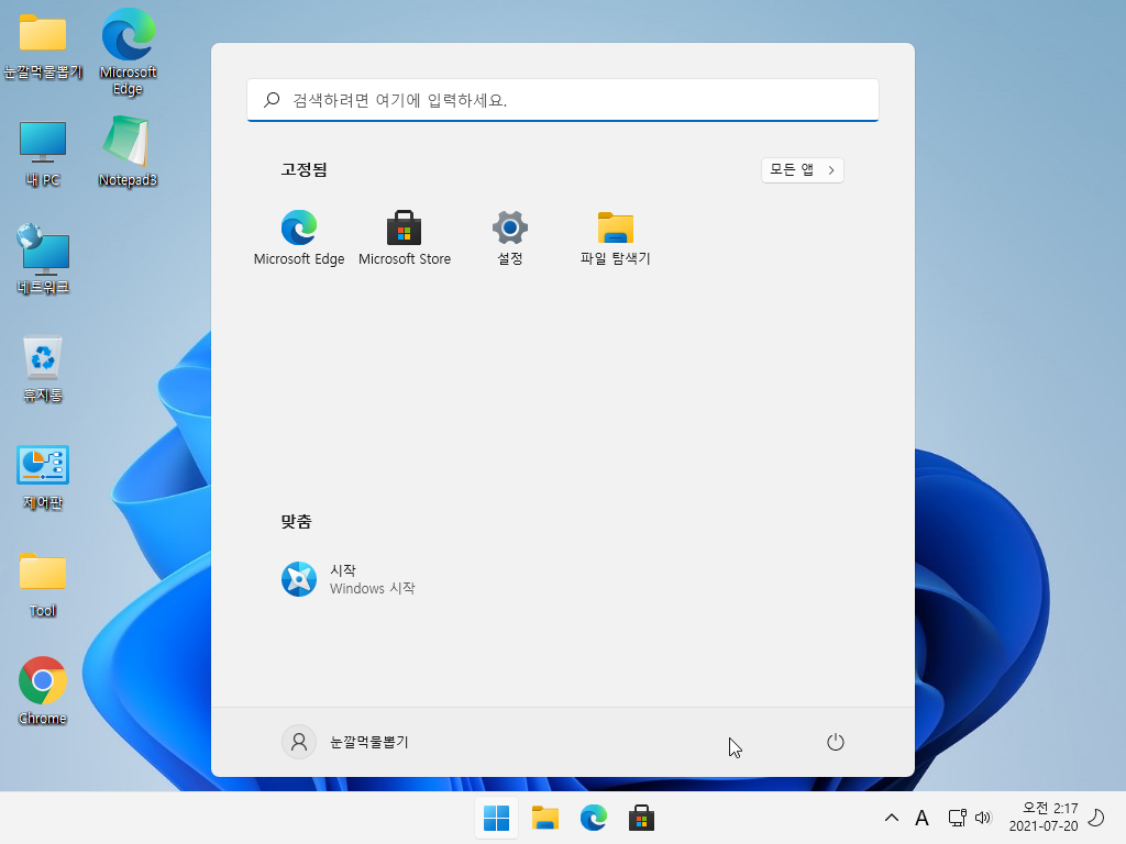 Windows Test2-2021-07-20-02-17-17.png