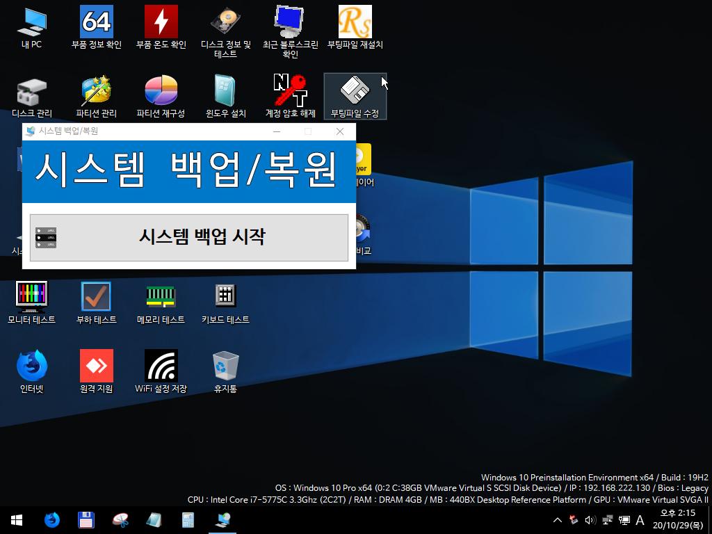 Windows 10 x64-2020-10-29-14-15-18.png