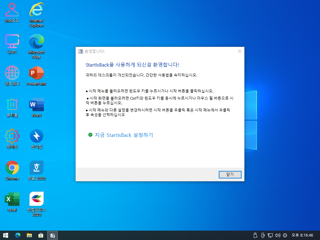 Windows Test-2021-03-01-20-16-45.png