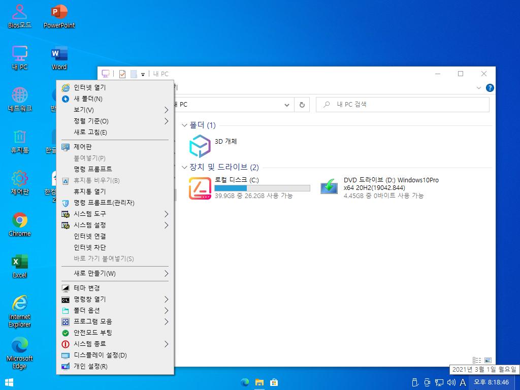 Windows Test-2021-03-01-20-18-45.png