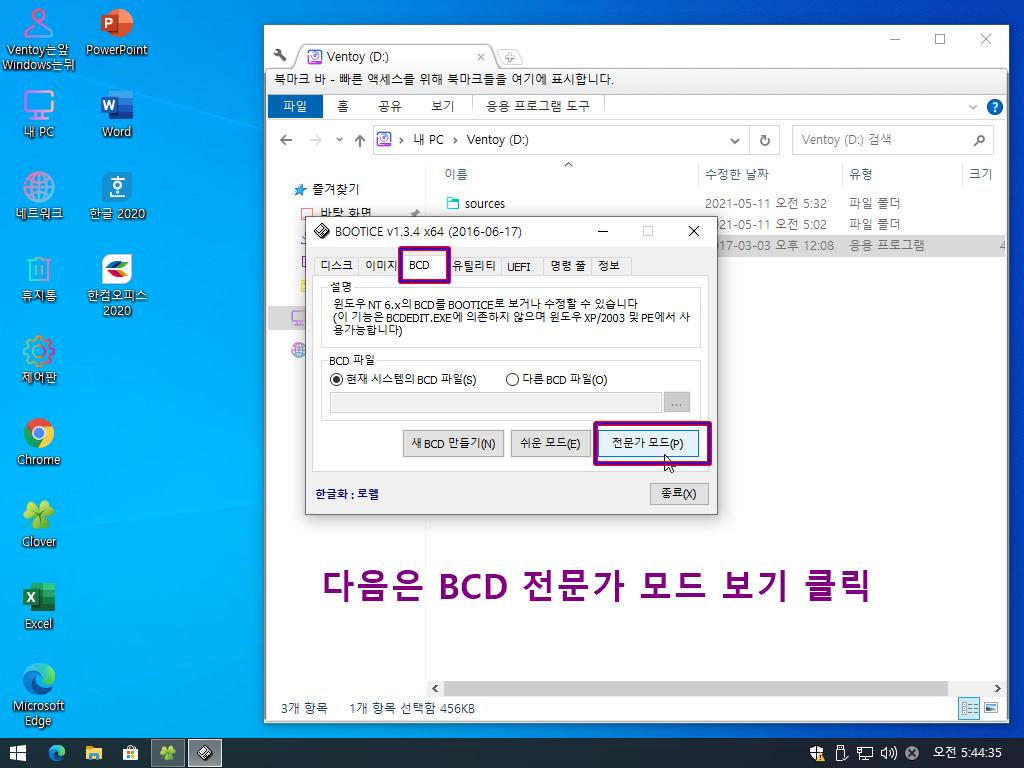 Windows Test-2021-05-11-05-44-34.png