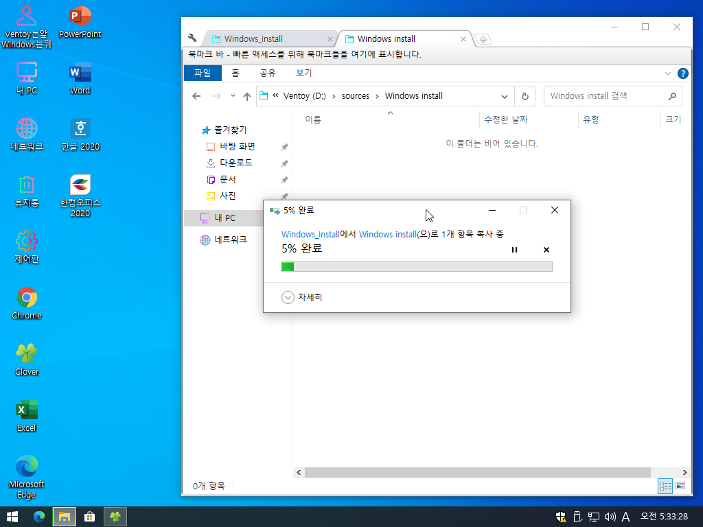 Windows Test-2021-05-11-05-33-25.png