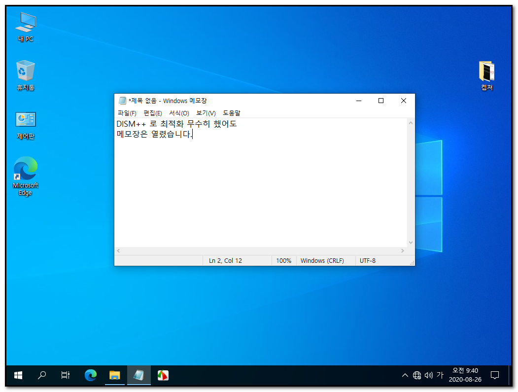 DISM++와 Notepad.png