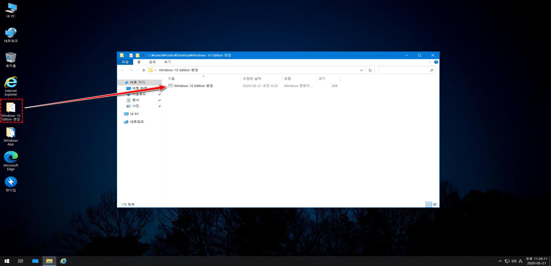 Windows10 Home 19H2 X64_0005.jpg