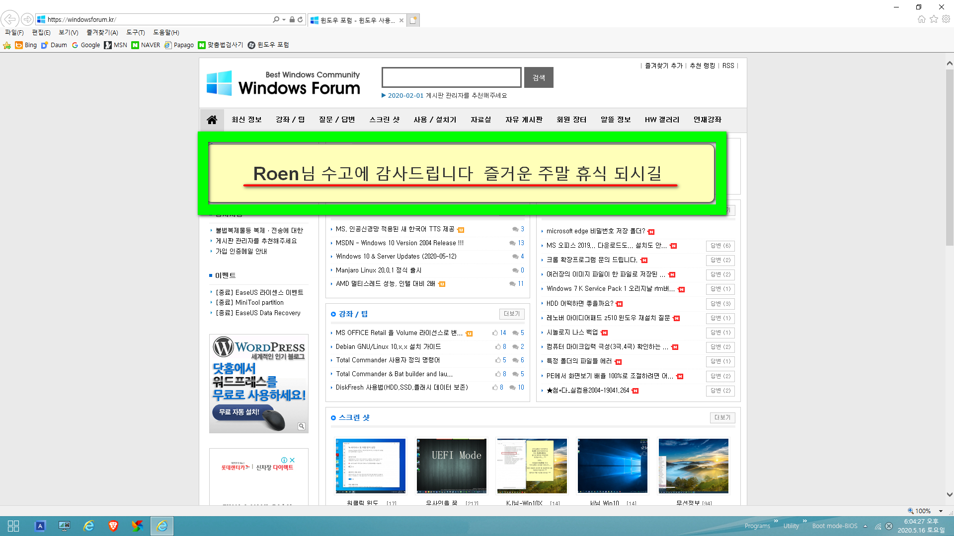 Roen- 수정버전 -Windows10PE_x64.ISO  20200515-04.jpg