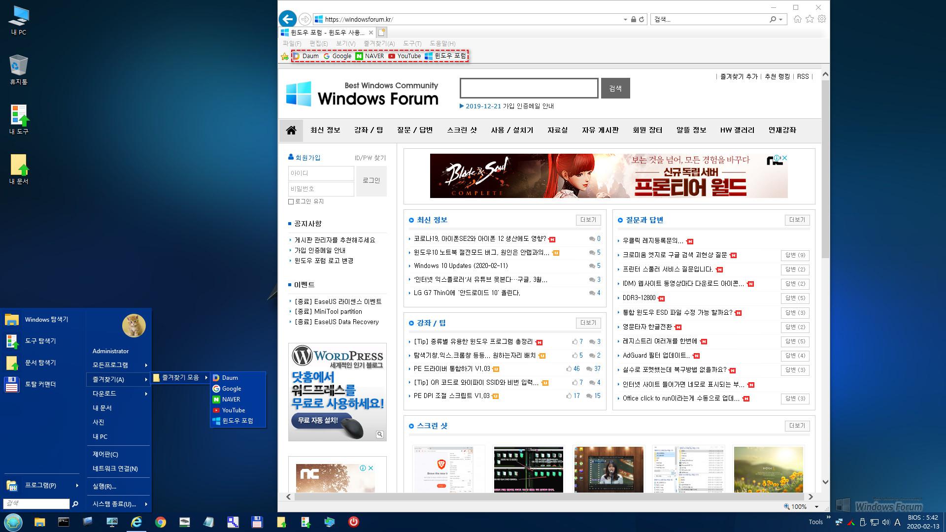 Win10XPE24_x64_18363.387_0005-03.jpg