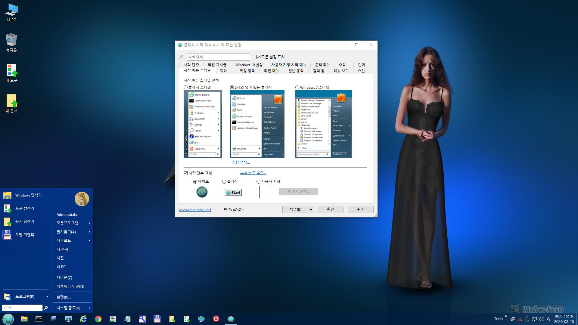 Win10XPE24_x64_18363.387_0005.jpg