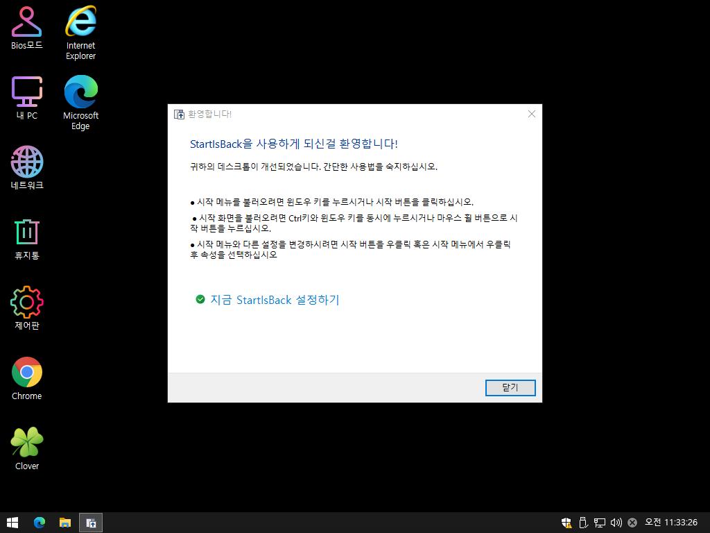 Windows Test-2021-01-23-11-33-25.png