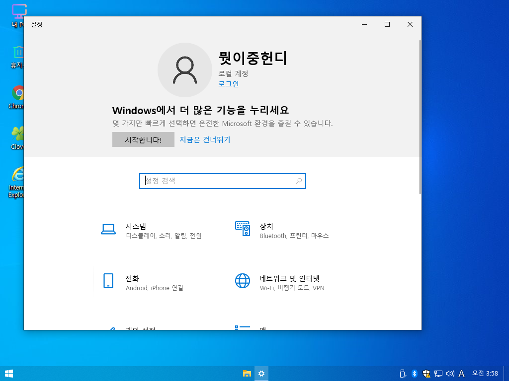 Windows Test-2021-01-03-03-58-32.png