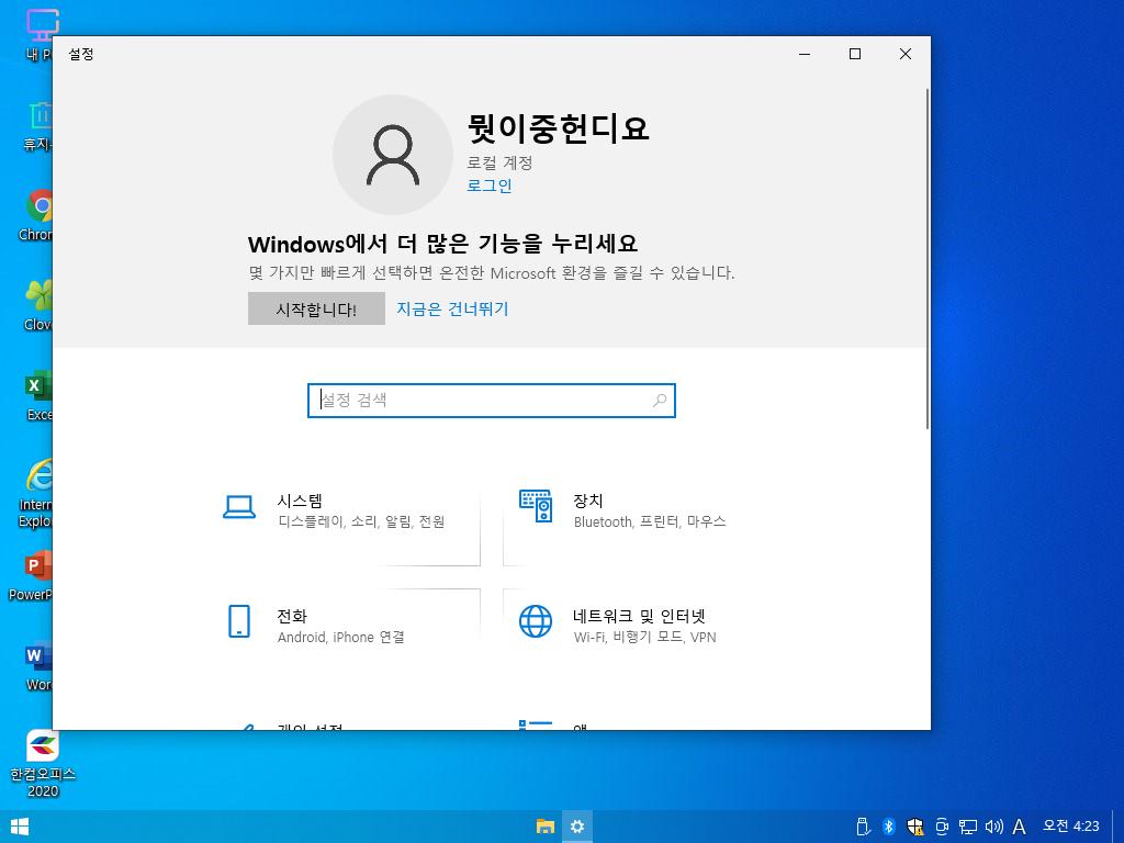 Windows Test-2021-01-03-04-23-05.png