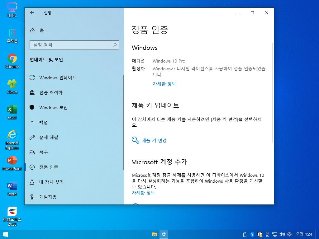 Windows Test-2021-01-03-04-24-35.png