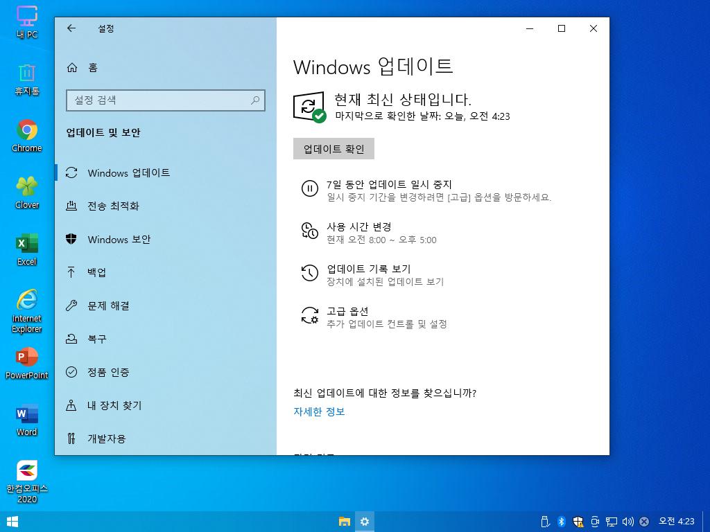 Windows Test-2021-01-03-04-23-40.png