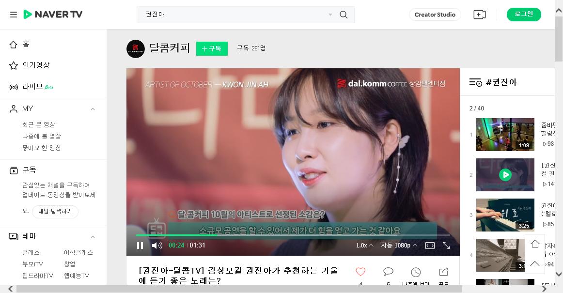 8 네이버 TV 동영상.png