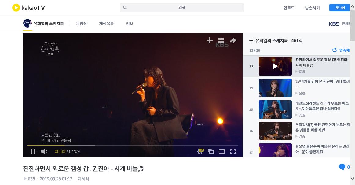 9 다음 카카오 tv 동영상.png
