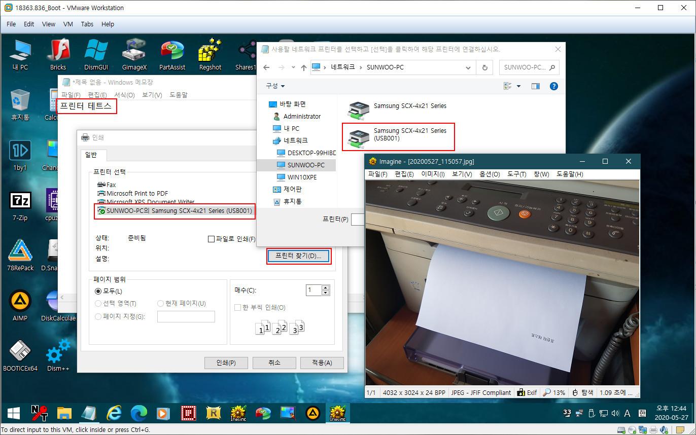 23_VMWare 네트워크 에서 프린터 테스트.jpg