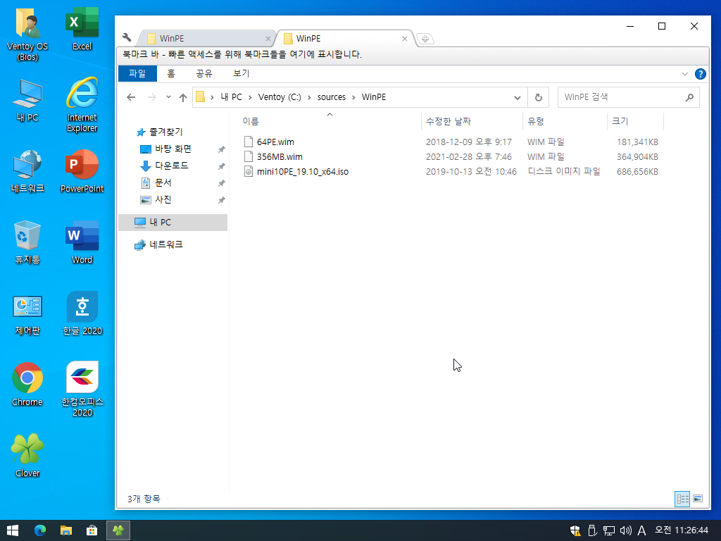 Windows Test (Bios)-2021-05-01-11-26-43.png