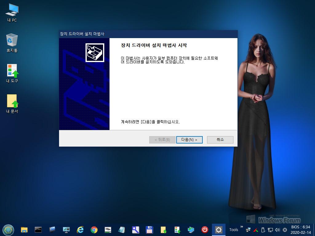 Win10XPE24_x64_18363.387_0013-08.jpg
