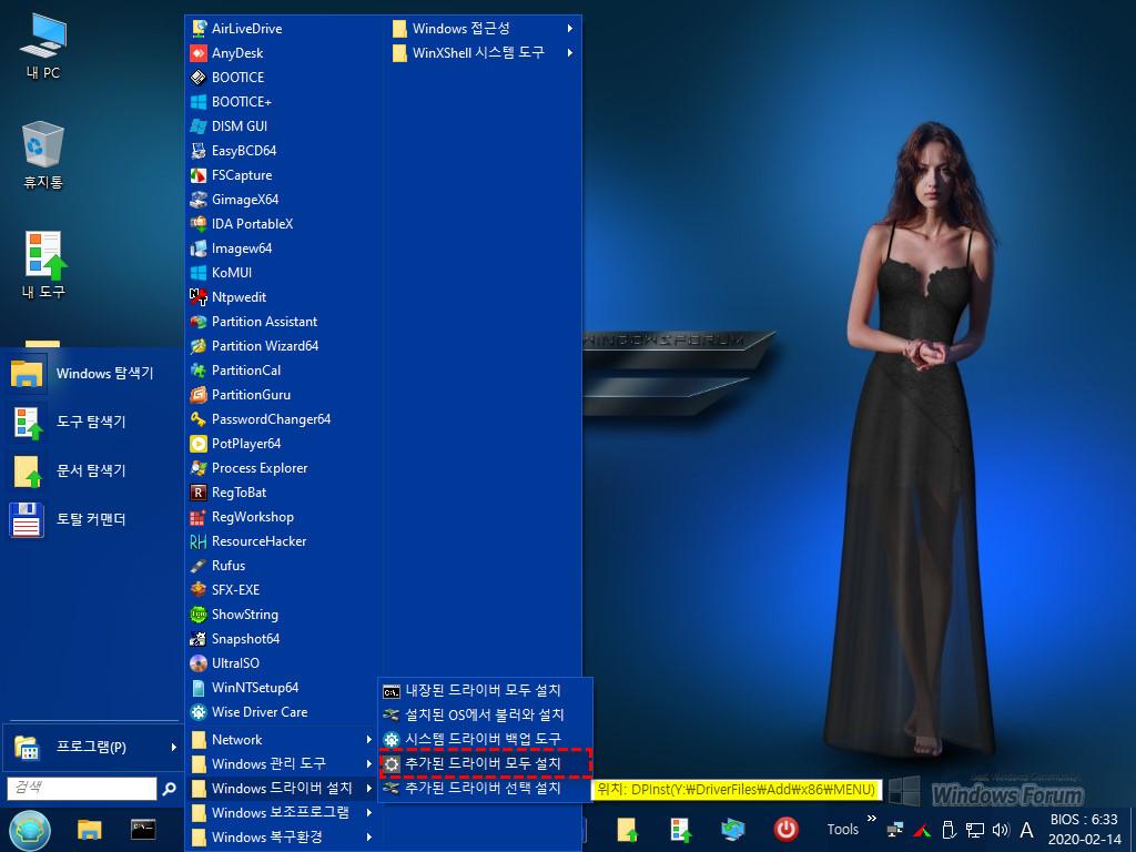 Win10XPE24_x64_18363.387_0013-07.jpg