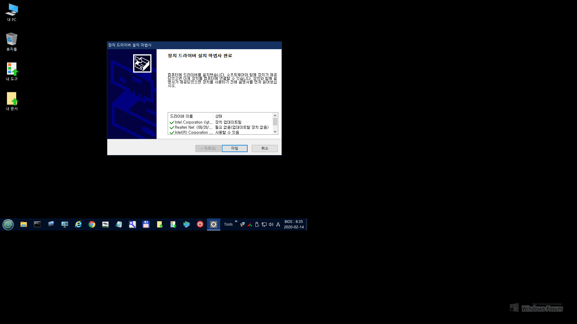 Win10XPE24_x64_18363.387_0013-09.jpg