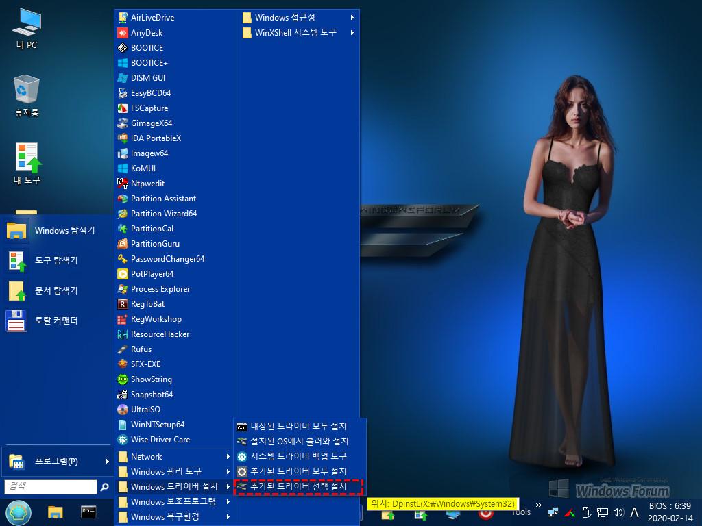 Win10XPE24_x64_18363.387_0014.jpg