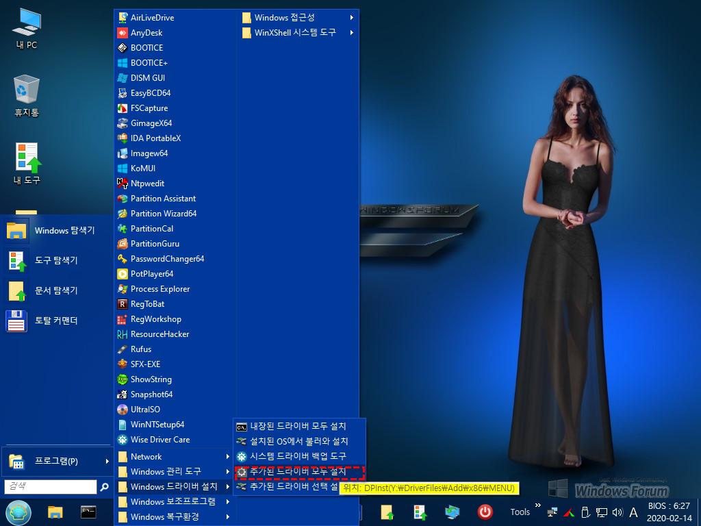 Win10XPE24_x64_18363.387_0013-04.jpg
