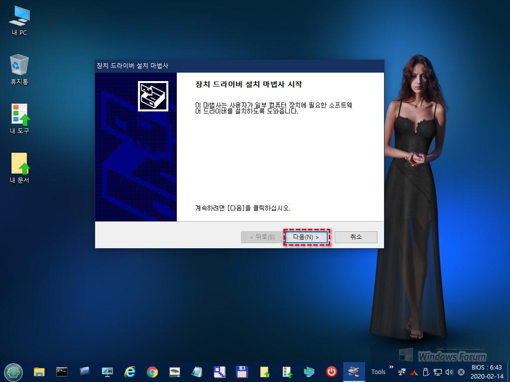 Win10XPE24_x64_18363.387_0014-03.jpg