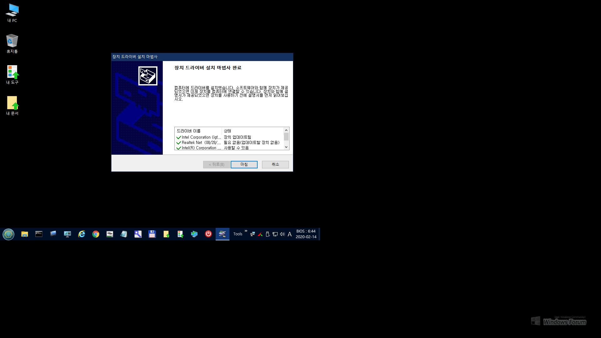 Win10XPE24_x64_18363.387_0014-04.jpg