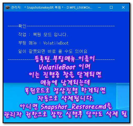 5,복원 모드  메뉴 이름 보기.png