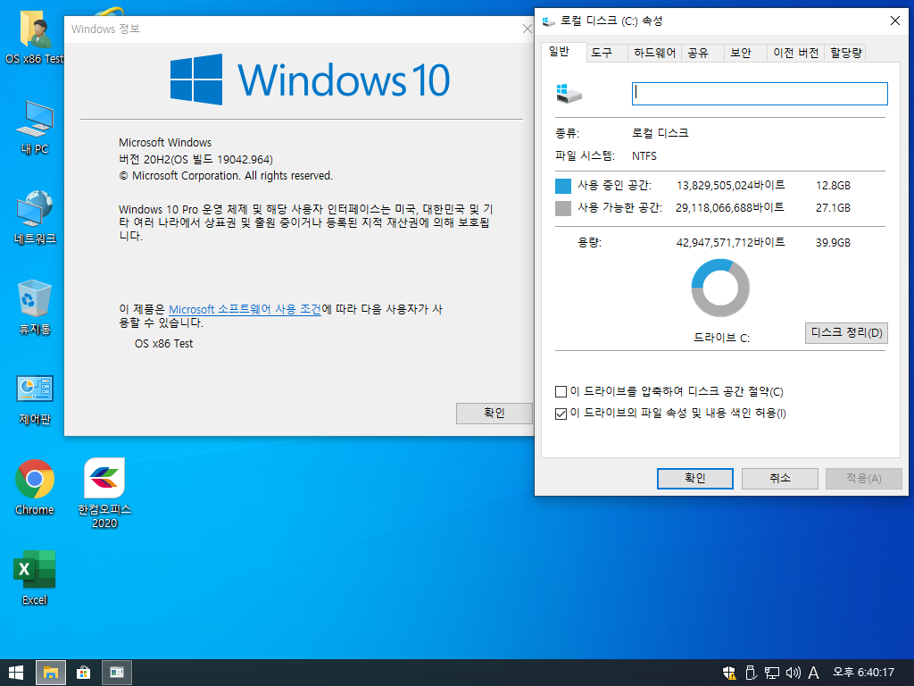 Windows10 x86 Test-2021-05-02-18-40-17.png