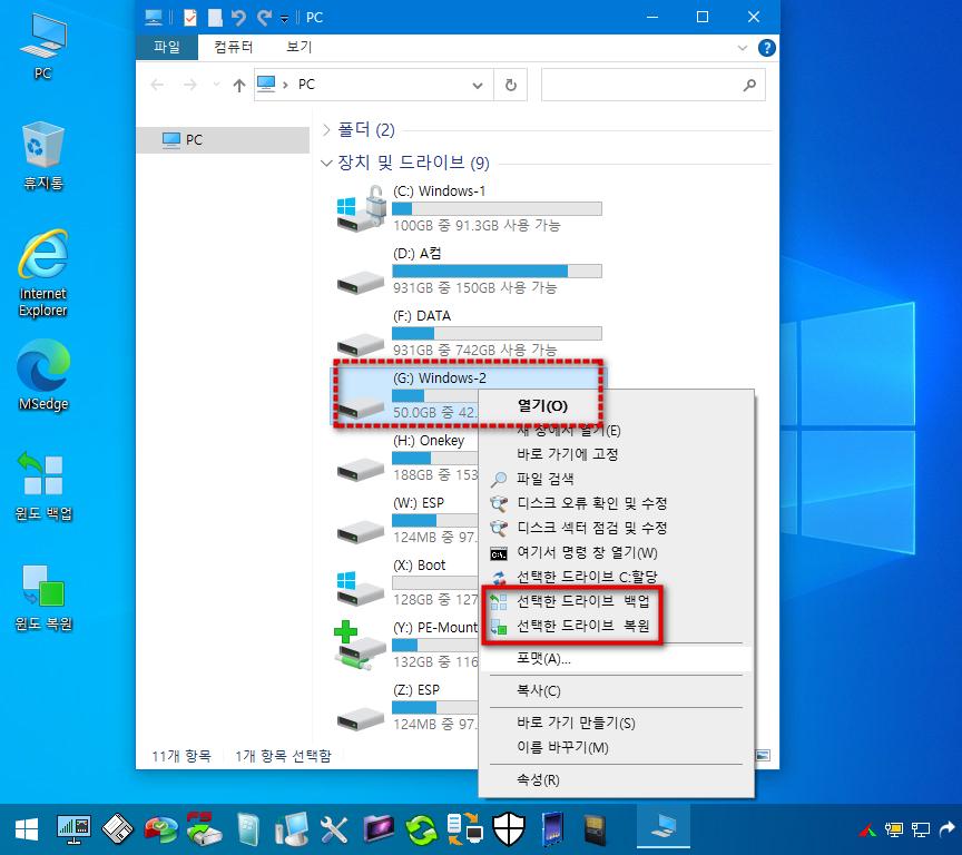 2,드라이브 컨텍스트 메뉴.png