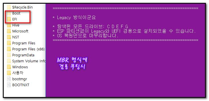 UEFI Legacy 겸용사용시.png