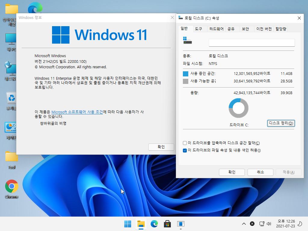 Windows Test2-2021-07-23-12-26-17.png