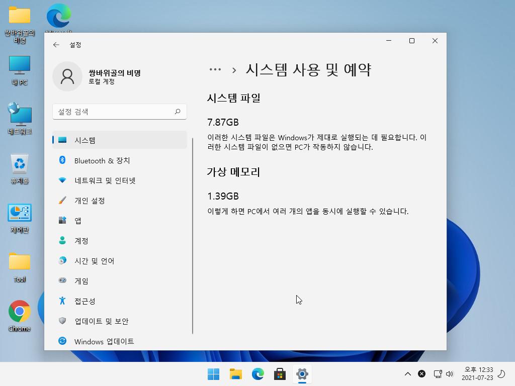 Windows Test2-2021-07-23-12-33-04.png