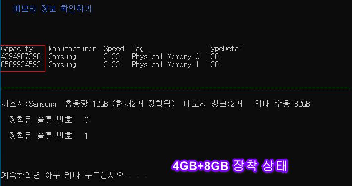 4GB+8GB.png
