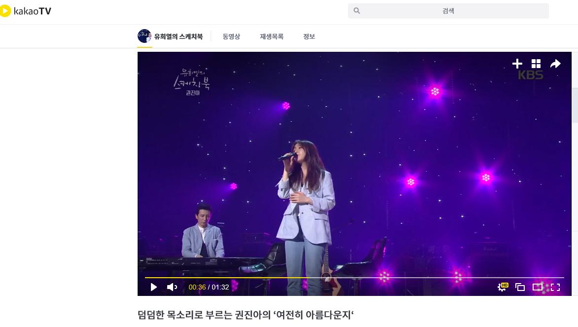 4-다음 카카오TV 동영상.png