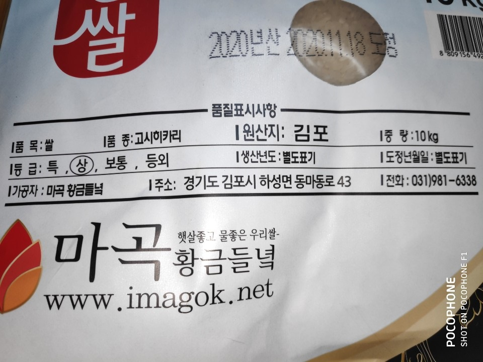 고시히카리 10kg [3].jpg