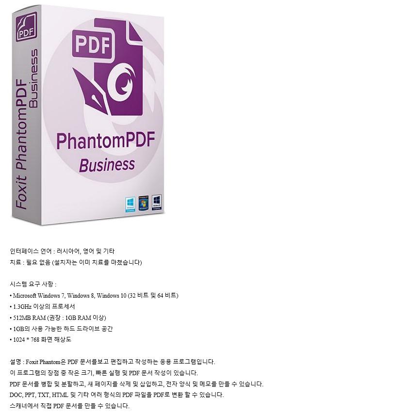 Foxit PhantomPDF Business (2).jpg