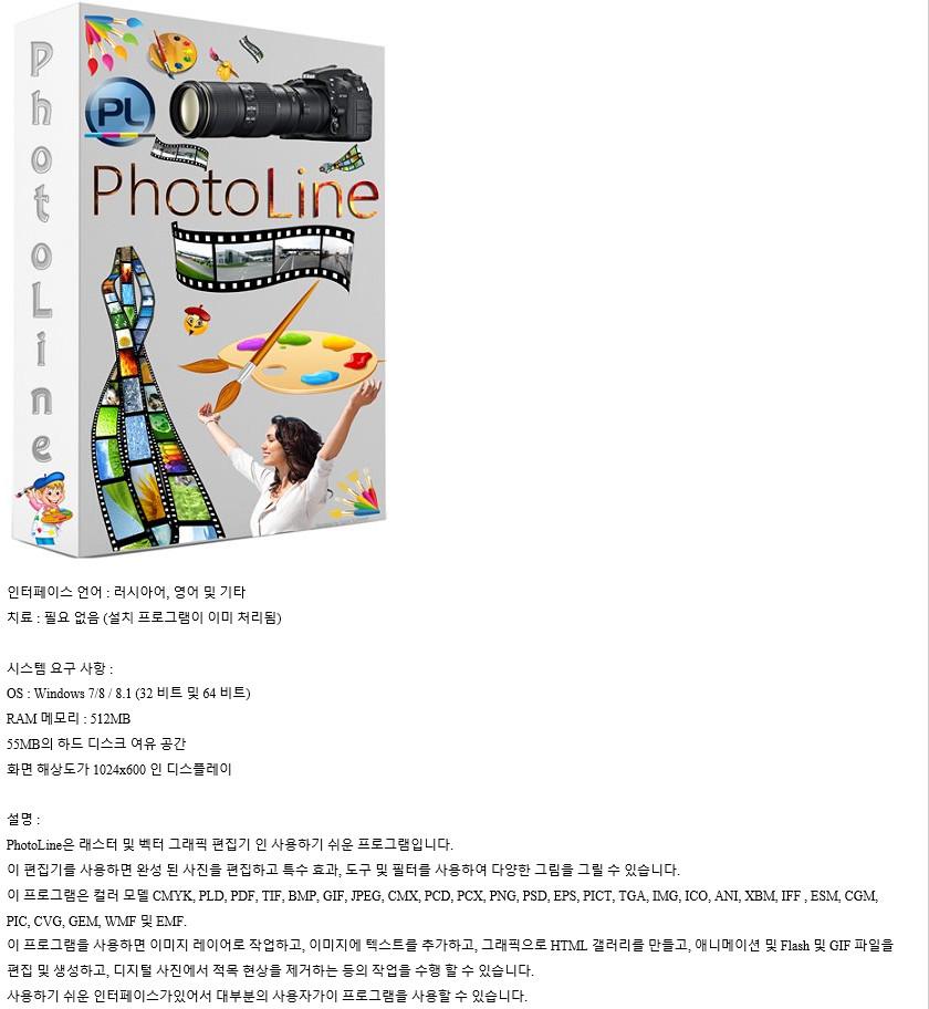PhotoLine.jpg