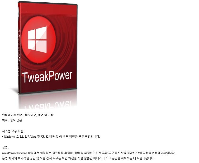 TweakPower.png